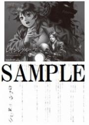 連動特典:amphibian先生書き下ろしSSペーパー