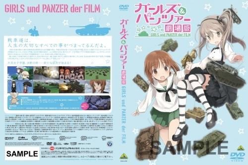【DVD】劇場版 ガールズ&パンツァー サブ画像2