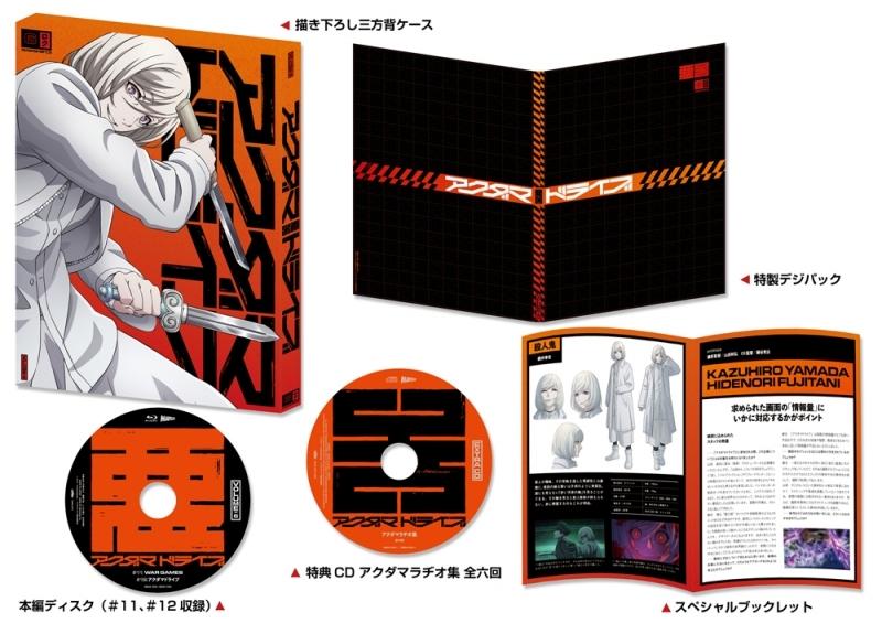 【DVD】TV アクダマドライブ 第6巻 【初回限定版】 サブ画像2