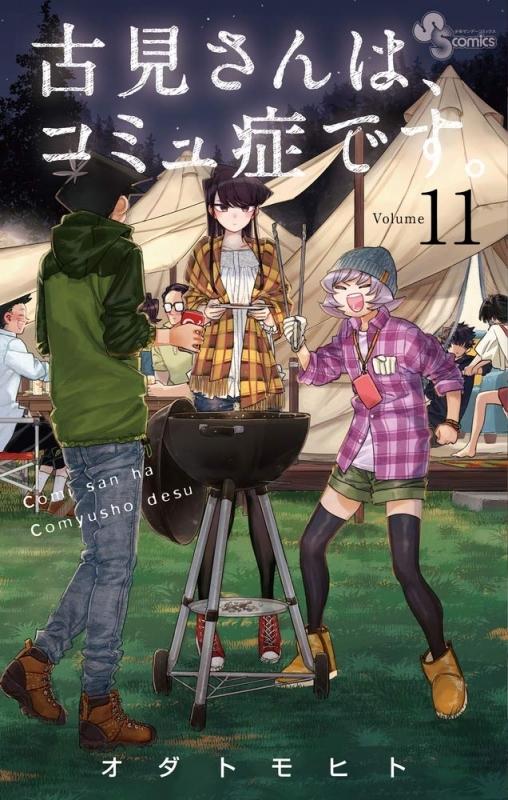 【コミック】古見さんは、コミュ症です。(11)