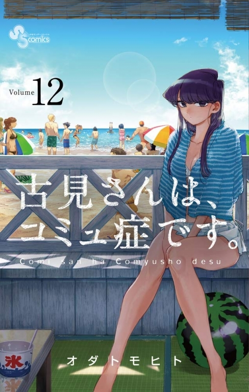 【コミック】古見さんは、コミュ症です。(12)