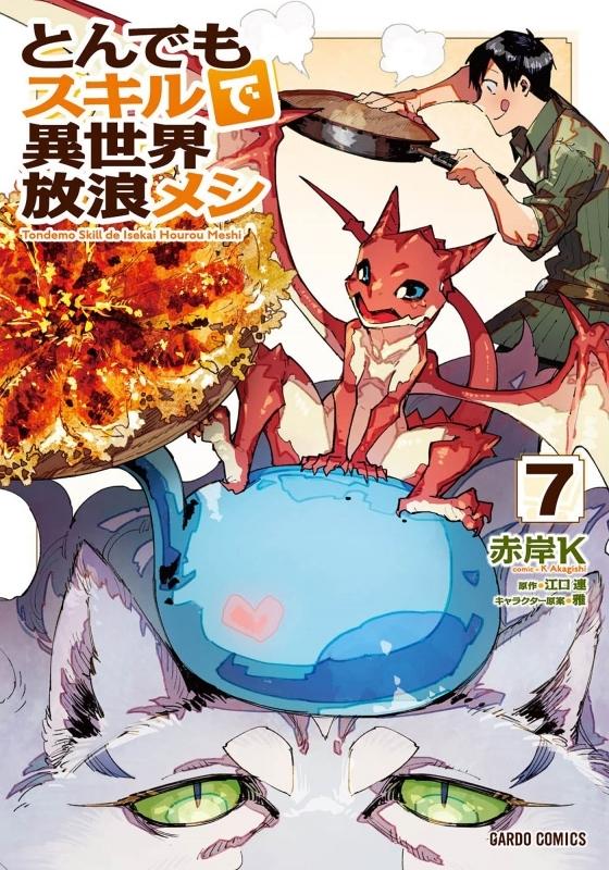 【コミック】とんでもスキルで異世界放浪メシ(7)
