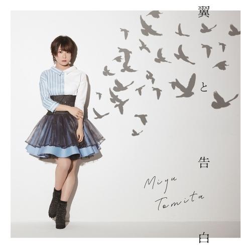 【マキシシングル】「翼と告白」/富田美憂 【通常盤】