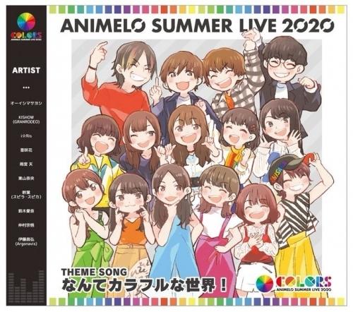【主題歌】ANIMELO SUMMER LIVE 2020 -COLORS- テーマソング
