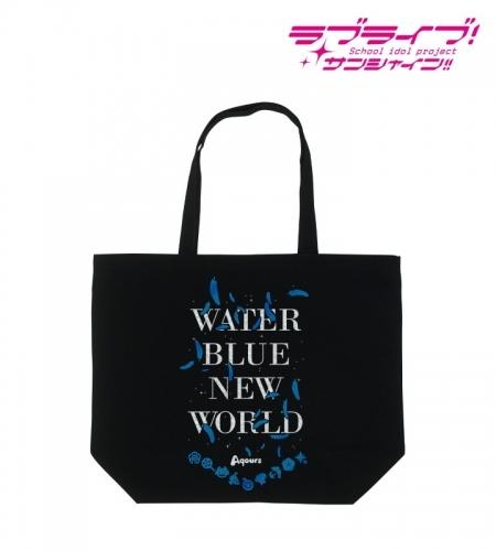 【グッズ-Tシャツ】ラブライブ!サンシャイン!! 箔プリントトートバッグ(WATER BLUE NEW WORLD)【再販】