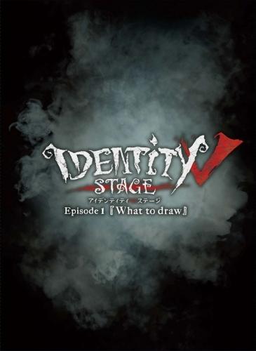 【Blu-ray】舞台 Identity V STAGE Episode1『What to draw』 特別豪華版