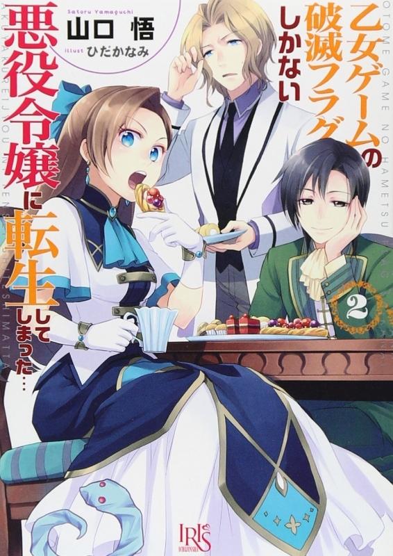 【小説】乙女ゲームの破滅フラグしかない悪役令嬢に転生してしまった…(2)