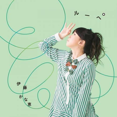 【マキシシングル】伊藤かな恵/5周年プロジェクト 第2弾 ルーペ