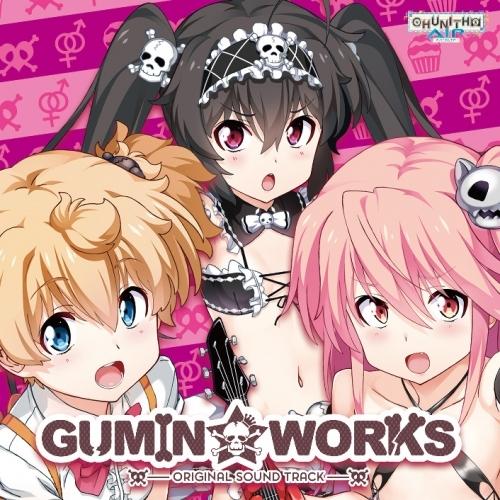 【サウンドトラック】GUMIN☆WORKS