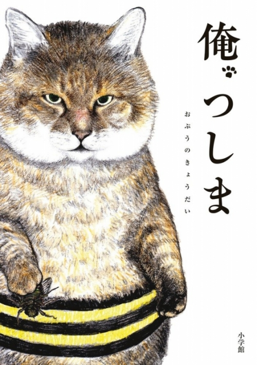 【書籍一括購入】俺、つしま(1)~(3)コミック