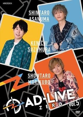 【DVD】AD-LIVE ZERO 第5巻 浅沼晋太郎×鈴村健一×森久保祥太郎