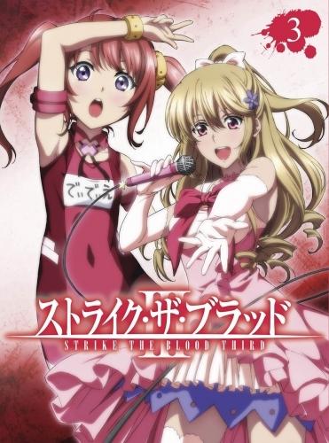 【DVD】OVA ストライク・ザ・ブラッドIII Vol.3