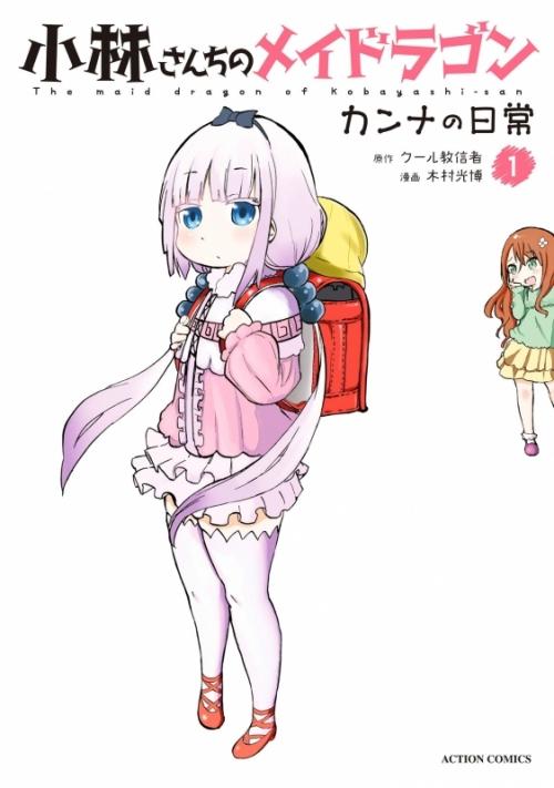 【書籍一括購入】小林さんちのメイドラゴン カンナの日常(1)~(9)コミック