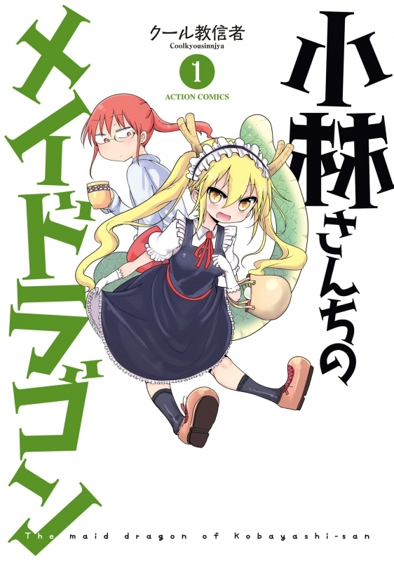 【コミック】小林さんちのメイドラゴン(1)