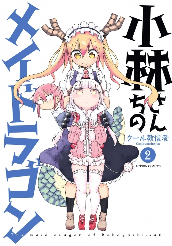 【コミック】小林さんちのメイドラゴン(2)