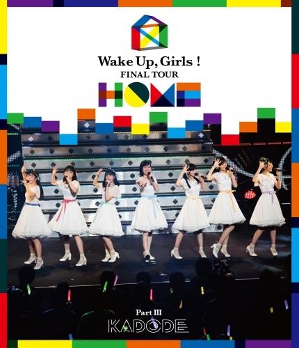 【Blu-ray】Wake Up,Girls!/Wake Up,Girls! FINAL TOUR -HOME- ~PART III KADODE~