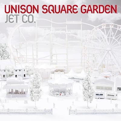 【アルバム】UNISON SQUARE GARDEN/JET CO.