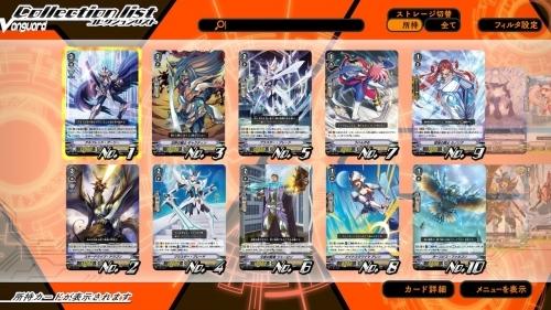 【NS】カードファイト!! ヴァンガード エクス サブ画像3