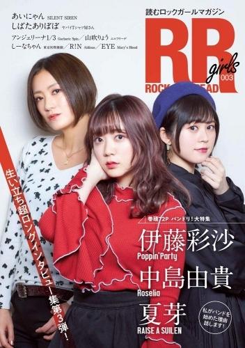【その他(書籍)】ROCK AND READ girls 003