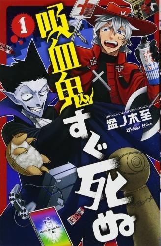 【コミック】※送料無料※吸血鬼すぐ死ぬ 1~15巻セット