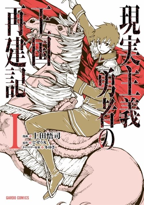 【書籍一括購入】現実主義勇者の王国再建記(1)~(7)コミック