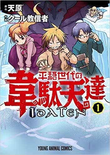 【書籍一括購入】平穏世代の韋駄天達(1)~(4)コミック