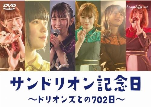 【DVD】サンドリオン LIVE DVD 「サンドリオン記念日〜ドリオンズとの702日〜」