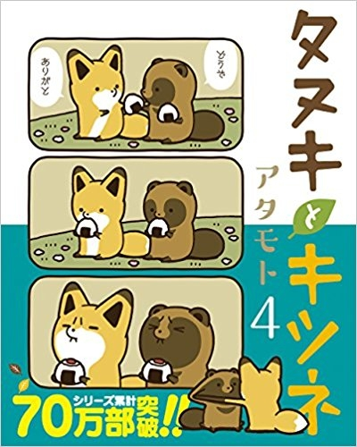 【コミック】タヌキとキツネ(4)
