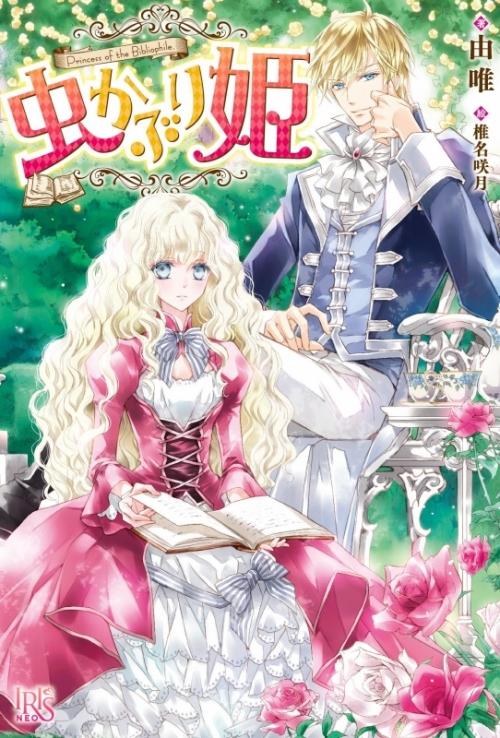 【書籍一括購入】虫かぶり姫(1)~(5)小説