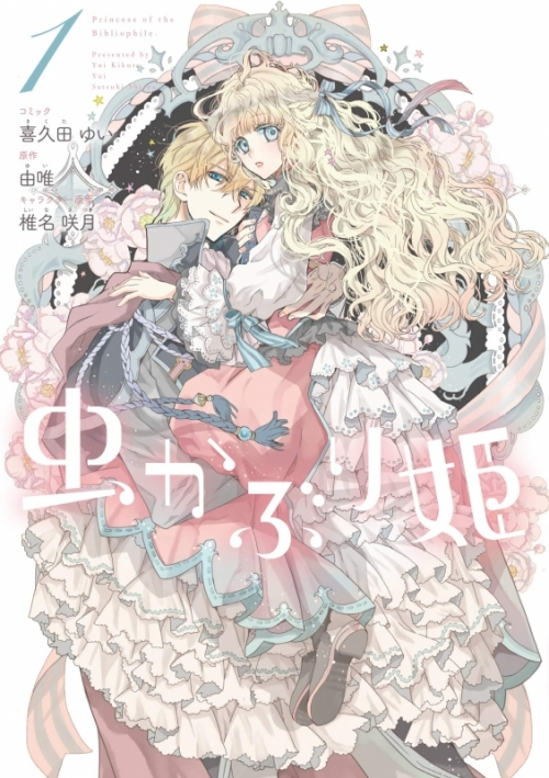 【書籍一括購入】虫かぶり姫(1)~(5)コミック