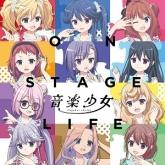 TV 音楽少女/「ON STAGE LIFE」
