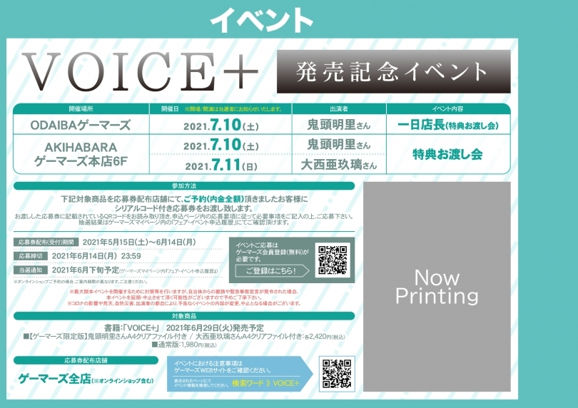 「VOICE+」発売記念イベント画像
