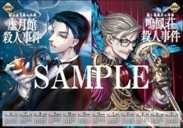 連動特典:B2ポスターカレンダー