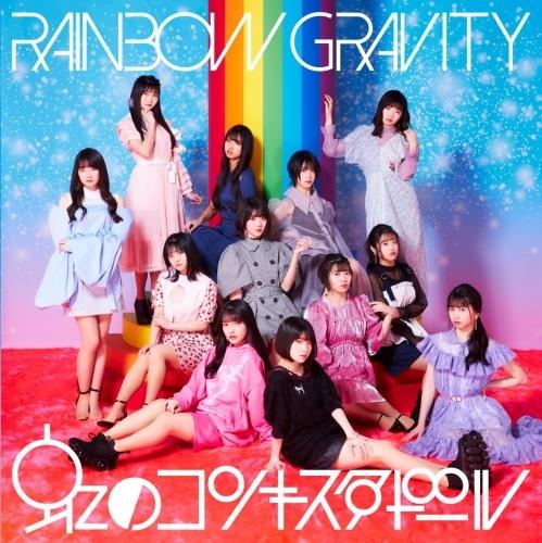 【アルバム】虹のコンキスタドール/レインボウグラビティ 通常盤