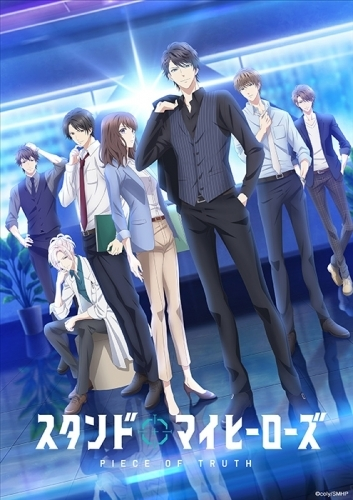 【DVD】TV スタンドマイヒーローズ PIECE OF TRUTH 第4巻 完全数量限定生産