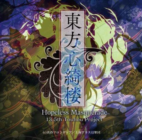 【同人ソフト】東方心綺楼 ~ Hopeless Masquerade.