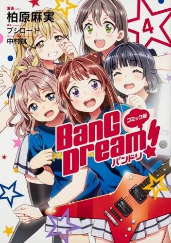 【コミック】コミック版 BanG Dream! バンドリ(4)