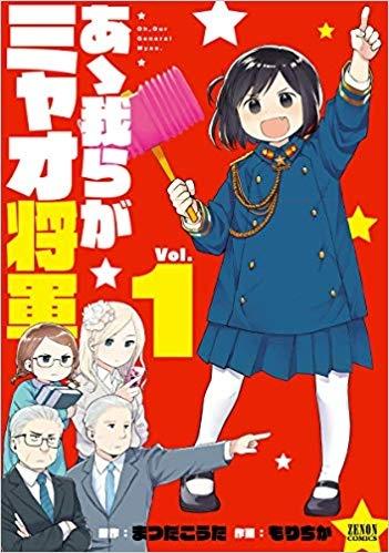 【コミック】あゝ我らがミャオ将軍(1)
