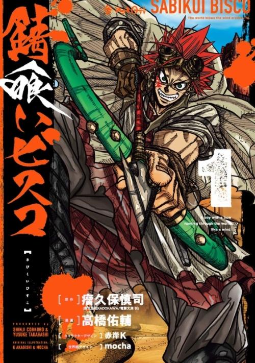 【書籍一括購入】錆喰いビスコ(1)~(4)コミック