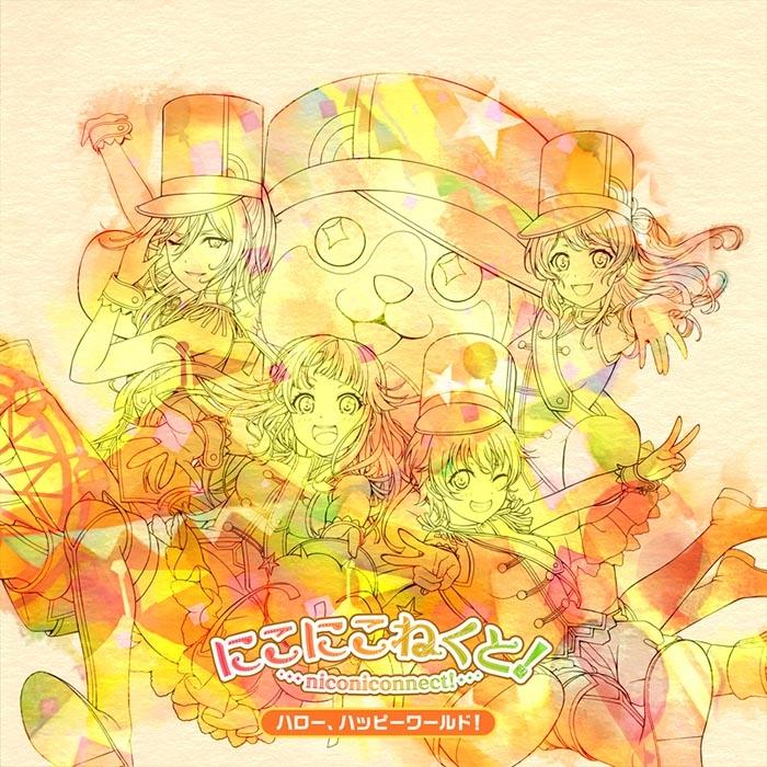 【アルバム】BanG Dream!(バンドリ!) 「にこにこねくと!」/ハロー、ハッピーワールド!【Blu-ray付生産限定盤】