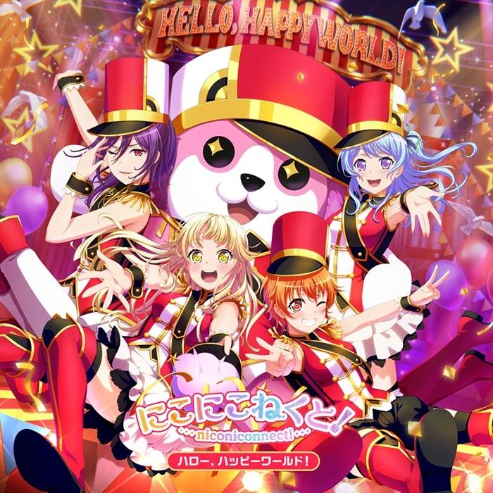 【アルバム】BanG Dream!(バンドリ!) 「にこにこねくと!」/ハロー、ハッピーワールド!【Blu-ray付生産限定盤】 サブ画像2
