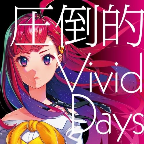 【主題歌】TV 賢者の孫 ED「圧倒的 Vivid Days」/吉七味。 CD+DVD