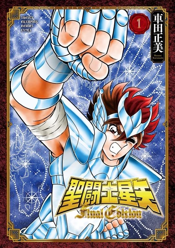 【コミック】聖闘士星矢 Final Edition(1)