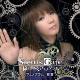 ゲーム STEINS;GATE 線形拘束のフェノグラム OP「フェノグラム」/彩音 DVD付