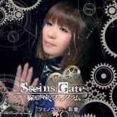 ゲーム STEINS;GATE 線形拘束のフェノグラム OP「フェノグラム」/彩音 通常盤