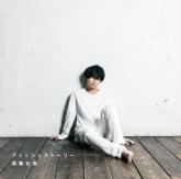 斉藤壮馬/フィッシュストーリー 通常盤
