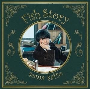 【マキシシングル】斉藤壮馬/フィッシュストーリー 初回生産限定盤