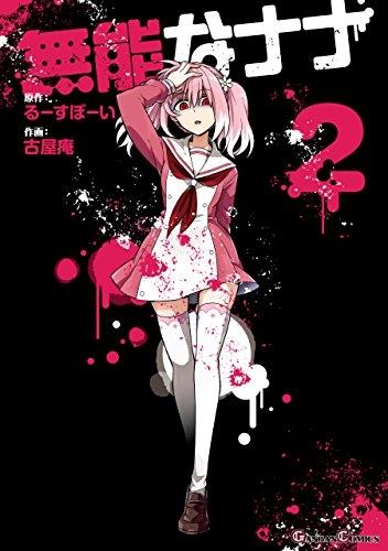 【コミック】無能なナナ(2)