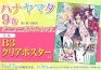 ハナヤマタ(9) ゲーマーズ限定版【B3サイズクリアポスター付】