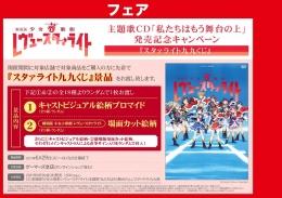 劇場版 少女☆歌劇 レヴュースタァライト 主題歌CD「私たちはもう舞台の上」発売記念キャンペーン『スタァライト九九くじ』画像